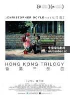 香港三部曲海报