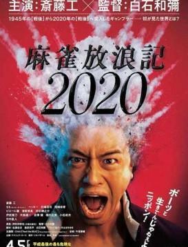 麻雀放浪记2020海报