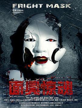 面具惊魂海报