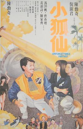 小狐仙海报
