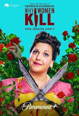 致命女人 第二季海报