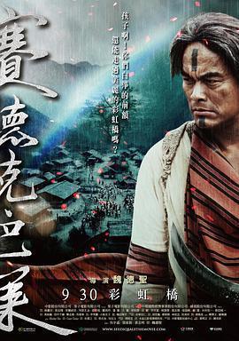 赛德克·巴莱(下):彩虹桥 电影海报