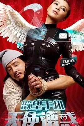 欲望手机:天使诱惑海报