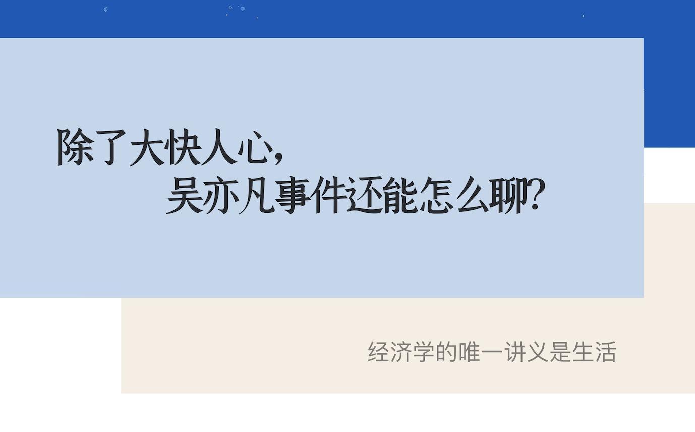 除了大快人心,吴亦凡事件还能怎么聊?