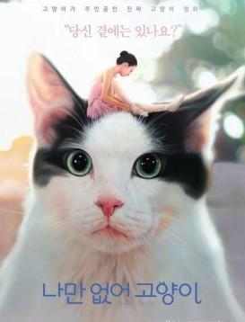 只有我没有猫海报