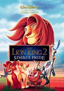 狮子王2:辛巴的荣耀海报