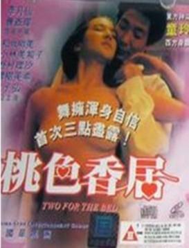 桃色香居海报