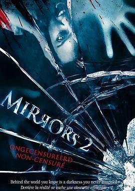 鬼镜2 电影海报