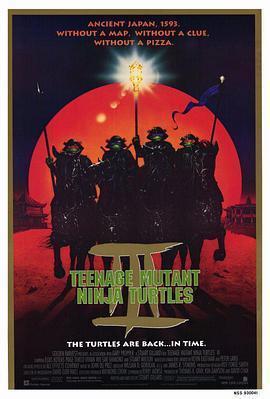忍者神龟3 电影海报
