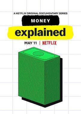 金钱通解海报