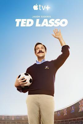 足球教练 第一季海报
