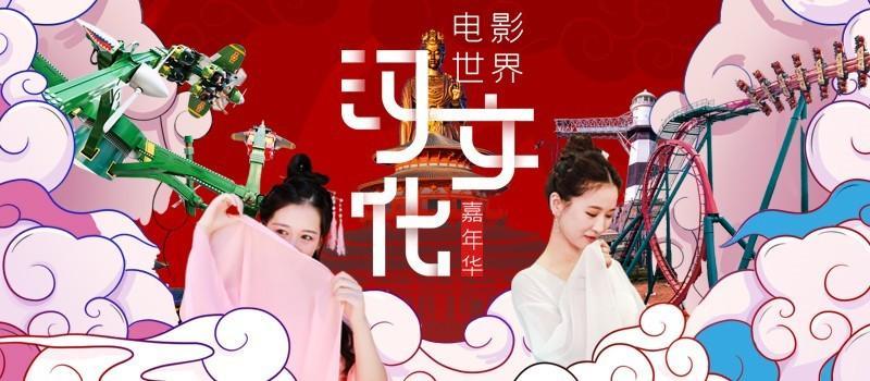 苏州华谊兄弟电影世界全天成人票(汉服文化节)
