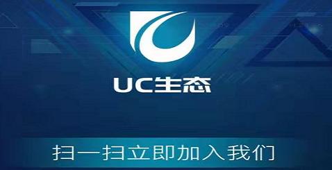 UC生态:注册送10U,每日1%终身收益,动态50代分成