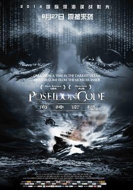 海神密码 电影海报