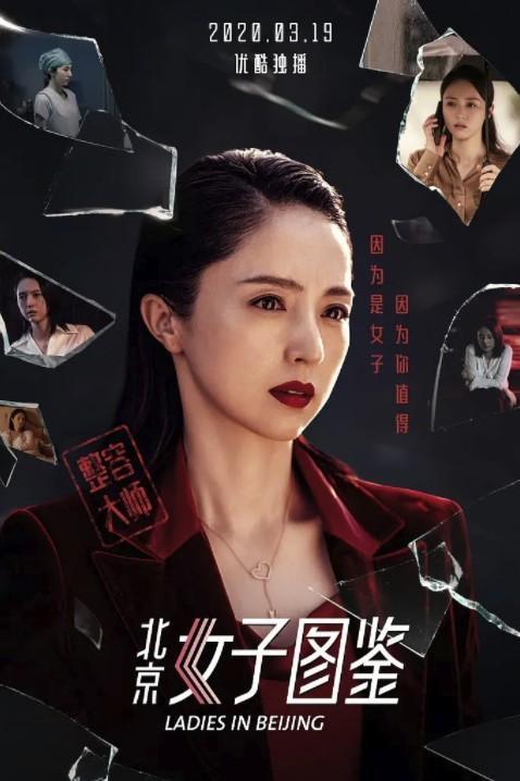 北京女子图鉴之整容大师海报