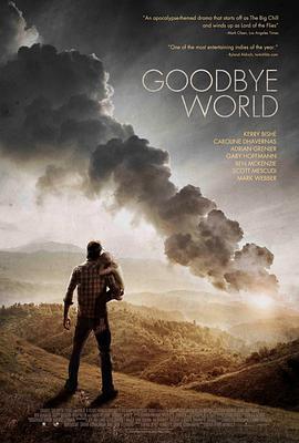 世界再见 电影海报
