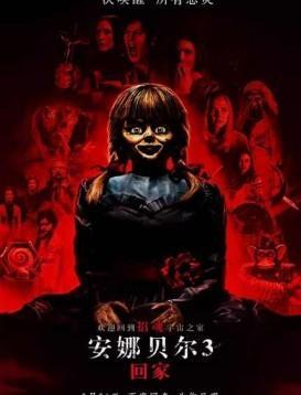 安娜贝尔3:鬼娃回家海报