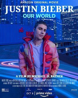 贾斯汀·比伯:我们的世界海报