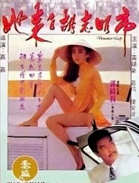 她来自胡志明市海报