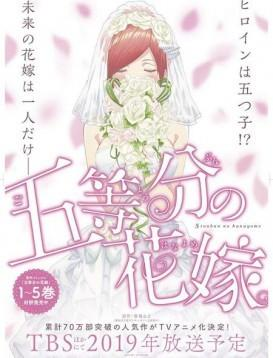 五等分的花嫁海报