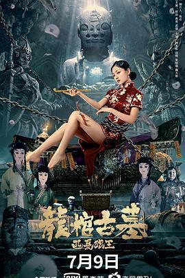 龙棺古墓:西夏狼王海报