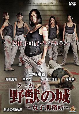 野獣の城~女子刑務所~海报