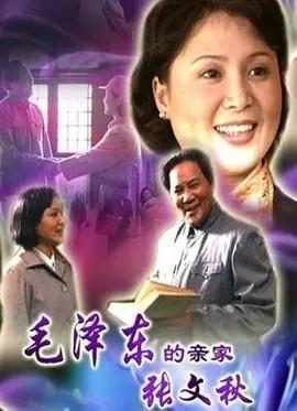 毛泽东的亲家张文秋海报