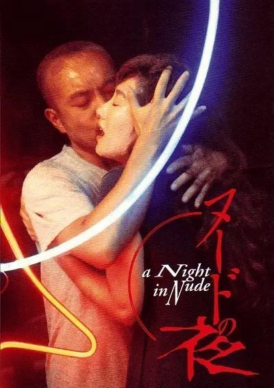 裸体之夜海报