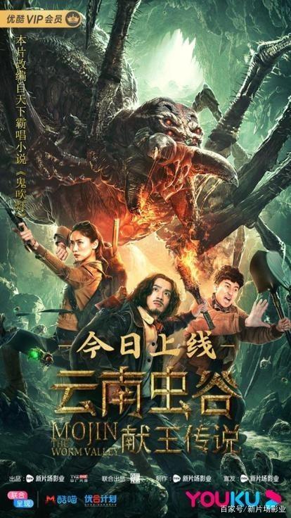云南虫谷之献王传说海报