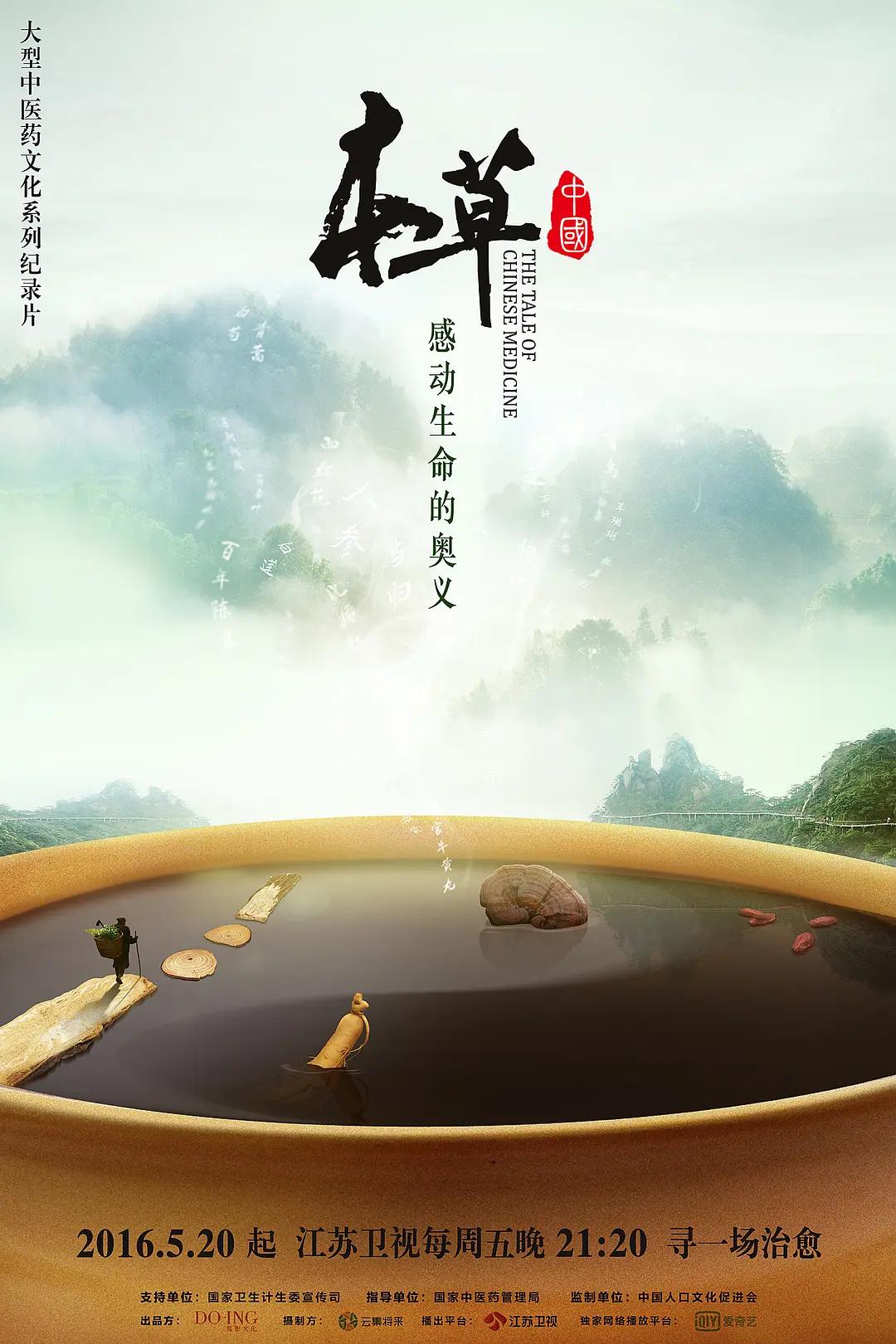 本草中国免费观看完整版 第一季海报