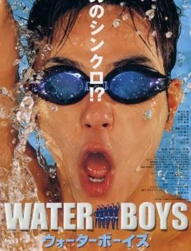 五个扑水的少年 ウォーターボーイズ海报