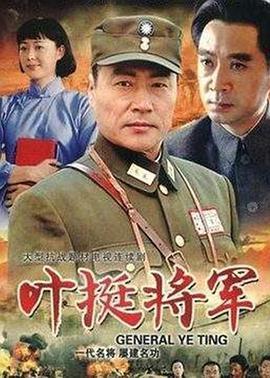 叶挺将军海报