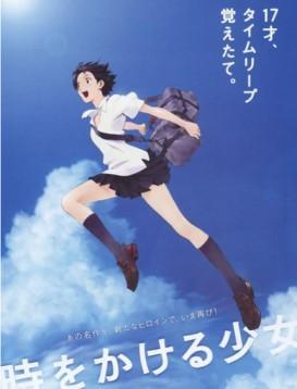 穿越时空的少女 時をかける少女  电影海报