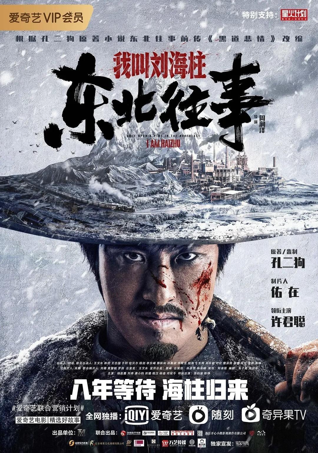 东北往事:我叫刘海柱海报