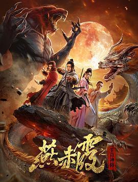 燕赤霞·生肖神将海报