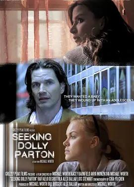 寻找多莉·帕顿海报
