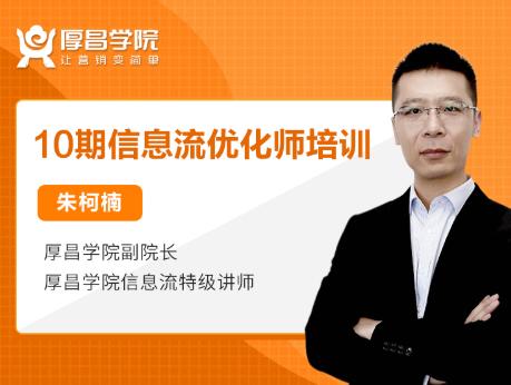 厚昌学院柯南信息流课程第十二期百度网盘