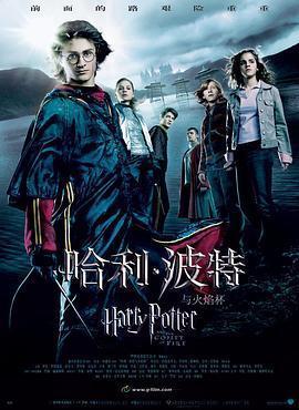 哈利·波特与火焰杯 电影海报