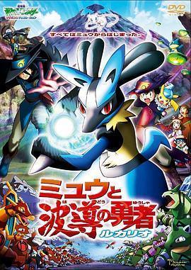 宠物小精灵:梦幻与波导的勇者海报
