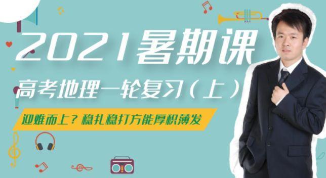 2021张艳平高考地理网课全年班百度网盘