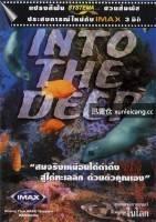 深海奇观 Into the Deep海报