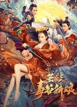 芸汐:毒谷新娘海报