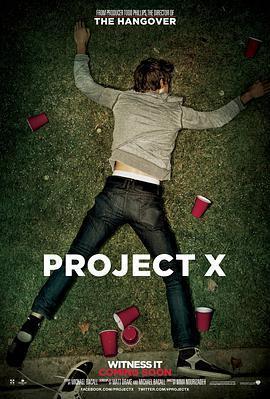 X计划 电影海报
