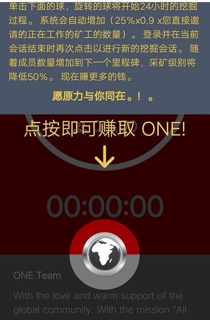 ONE币:第二公链腾空出世,1小时1.8个,开盘价10美金,PI模式