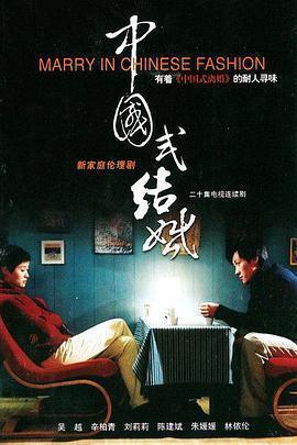 中国式结婚海报