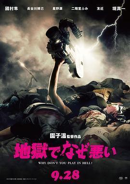 地狱为何恶劣 电影海报