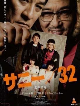 萨尼32/变态粉丝绑架案海报