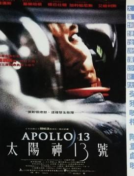 阿波罗十三号海报