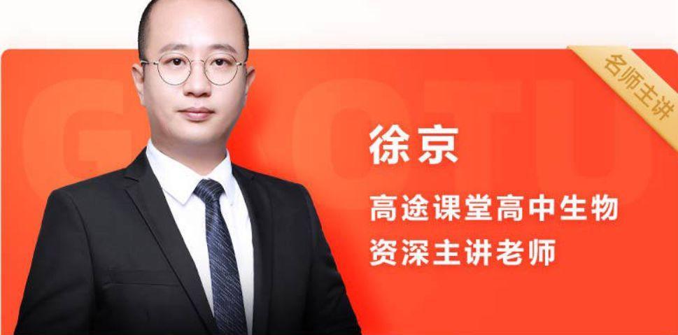 2022徐京高考生物网课全年班(更新中)