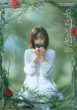 琉璃庭院 电影海报